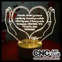 Download free vector design for LED night lamp. DXF and CDR file of heart in hand
