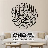Dec 1003 Decorative Arabian Writing For Interrior Design